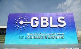 2018全球无眠区块链领袖峰会顺利举行