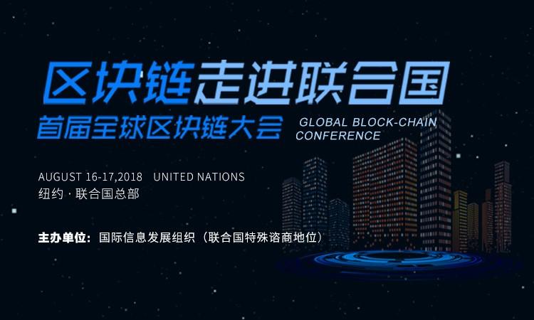 全球区块链大会GBCC将于8月16日在美国联合国总部召开
