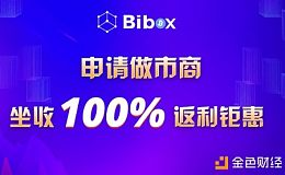 Bibox上线做市商计划