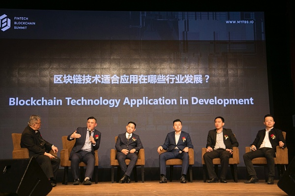 聚焦WCO金融科技区块链峰会,探讨区块链投资新趋势