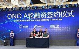 区块链项目ONO获雄岸基金与KIP总额千万美金投资