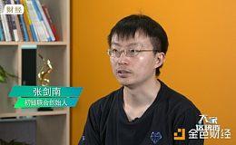 【视频NO.60】初链CEO张剑南:混合共识解决去中心化和性能之间的矛盾