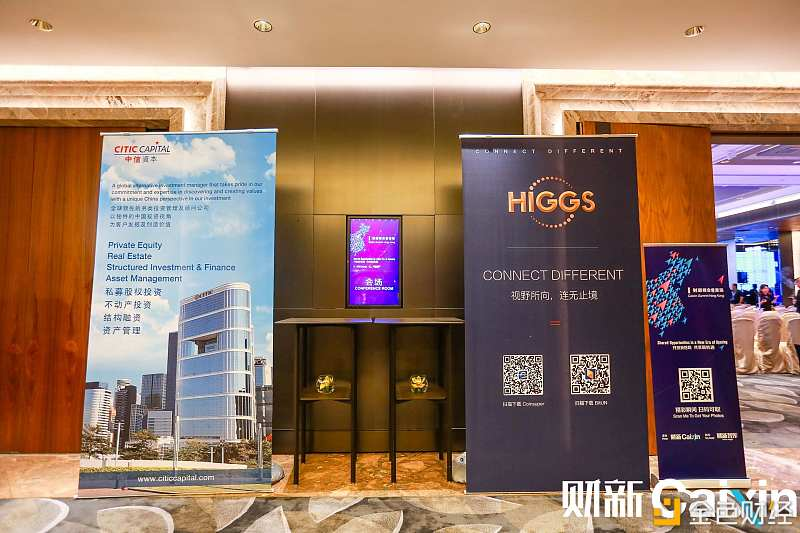Higgs Block应邀参加财新峰会香港场