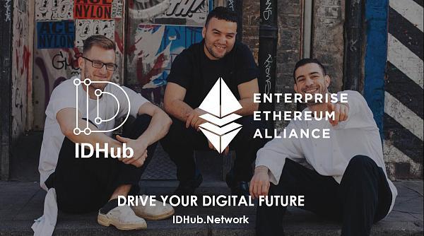 IDHub正式加入企业以太坊联盟(EEA),开启国际化新征程