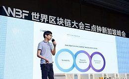 马昊伯:区块链并非一项技术,而是一种新型的激励分配方式