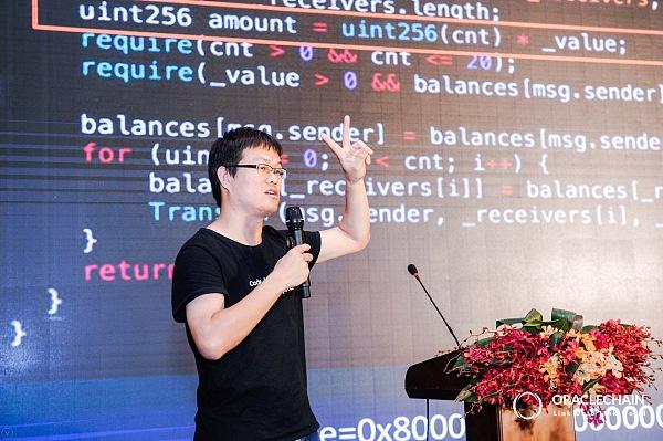 2018全球EOS开发者大会:开源让区块链世界更美好