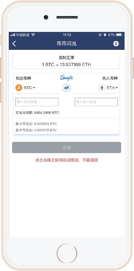 IDC Wallet全球首创跨链多币种闪兑(Swap!t)服务,做区块链全生态第一入口!