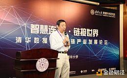 智慧连接·链接世界--清华数据院区块链产业发展论坛成功举办
