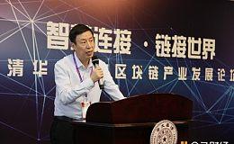 中国软件行业协会常务理事方亚南:区块链在管理上不能去中心化,在数据上实现去中心化