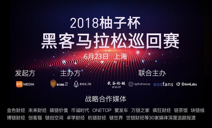 2018柚子杯区块链黑客马拉松巡回赛