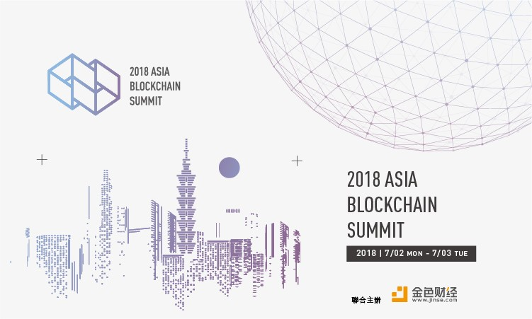 大咖云集 对话2018亚洲区块链高峰会