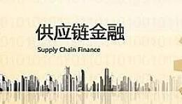 供应链金融的风险应当如何控制? 供应链金融风险管理的发展方向?
