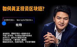 金色财经、Node Capital联合创始人杜均:投资白菜网送彩金链要为实体经济赋能