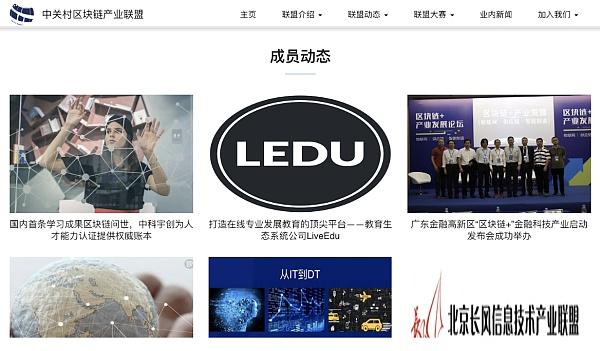 加入中关村区块链产业联盟,LEDU本地化再进一步