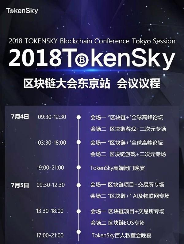 TrustNote顶级赞助东京TokenSky,粉丝优惠购票通道