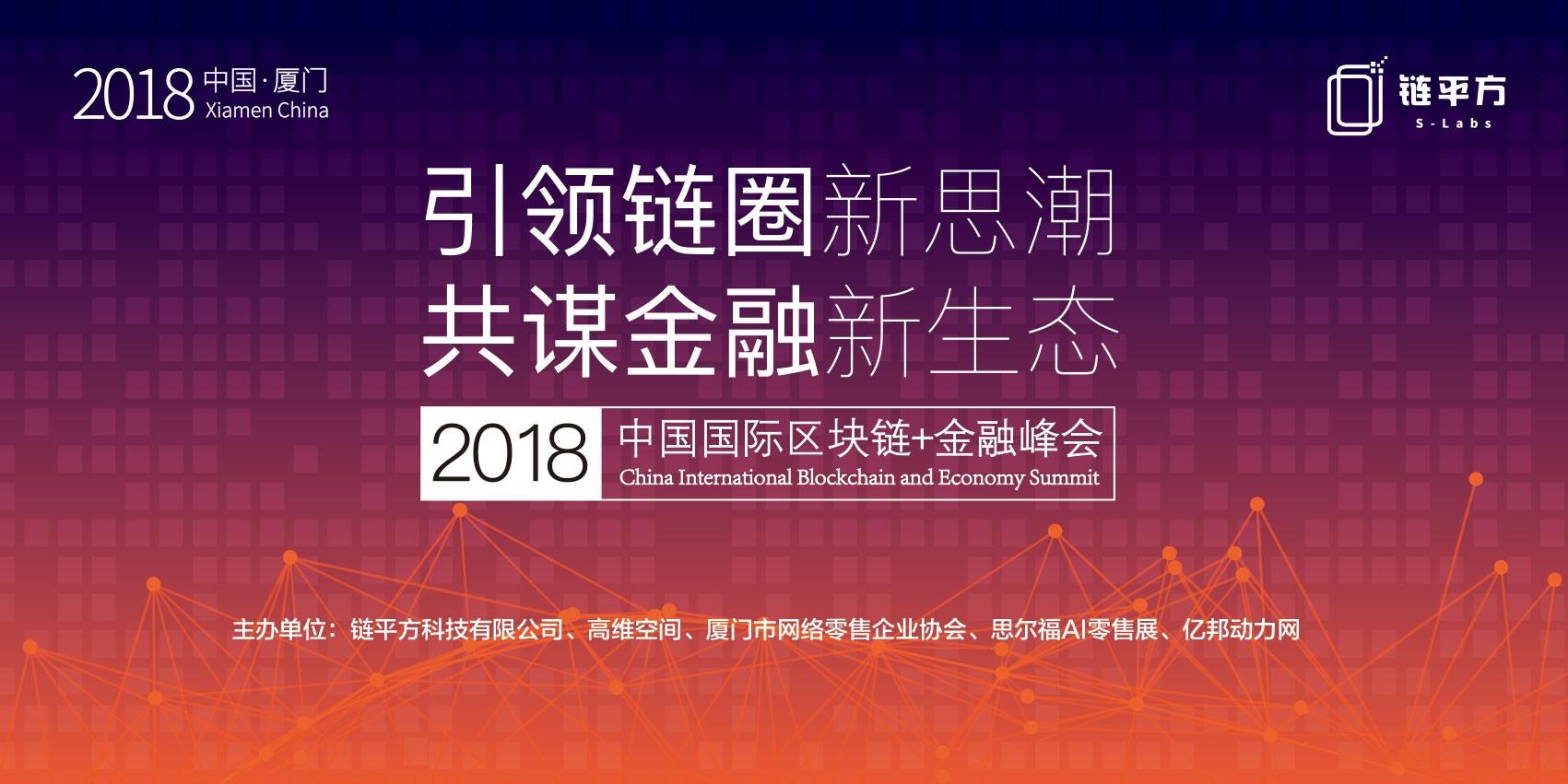 2018中国国际区块链+金融峰会即将开幕
