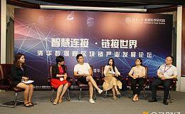 2018清华数据院区块链产业发展论坛第二场圆桌讨论:区块链的产业价值与应用