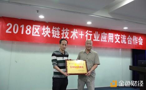 浙江首个区块链应用孵化基地落户33复杂美
