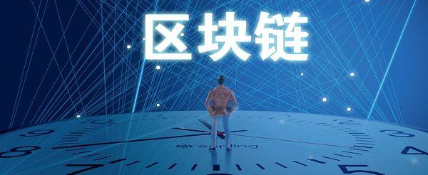 北京航空航天大学伍前红:密码技术肩负着保障区块链健康发展的重要使命