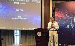 共创盛举 清华数据院区块链产业发展论坛成功举办
