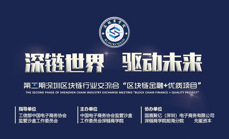"""6月16日""""深链世界 驱动未来""""第二期深圳区块链行业交流会"""