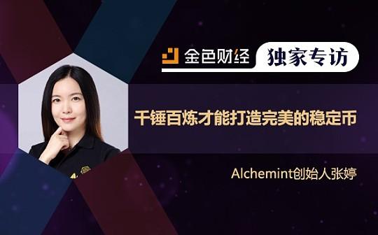 Alchemint创始人张婷 :搭建数字世界与现实世界的一座桥丨金色财经独家专访
