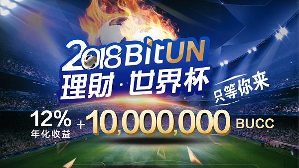稳赚不赔的世界杯竞猜来了 12%超高收益外加1000万BUCC冠军队奖励