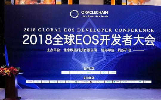 欧链主办EOS全球开发者大会:EOS是区块链行业下一个风口