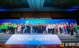 全链盟祝贺WBF世界区块链大会三点钟峰会新加坡站圆满落幕