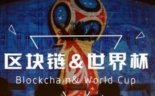 炒概念?区块链究竟能为世界杯做些什么?