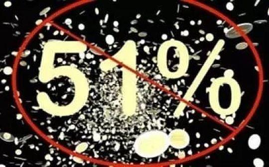 听起来很可怕的51%攻击,RPOW是如何避免的?
