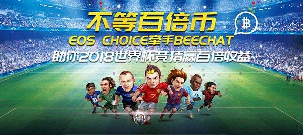 BeeChat:世界杯竞猜盛宴激情开启    玩数字货币,该你登场了
