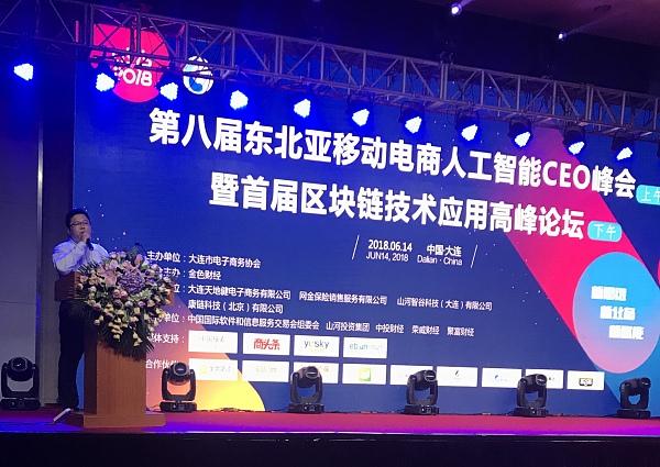 第八届东北亚移动互联区块链峰会在大连圆满落幕