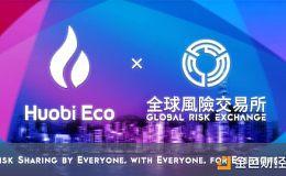 GRE全球风险交易所完成新融资,火币全球生态基金投资