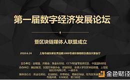 第一届数字经济发展论坛