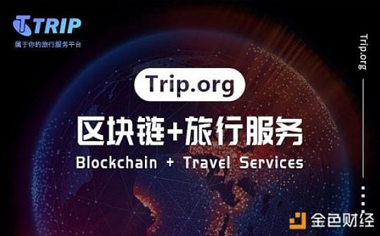 Trip.org如何用区块链Token经济赋能传统旅游业?