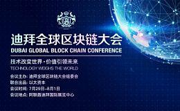 迪拜全球区块链大会盛大开启 大咖和你一起玩转区块链