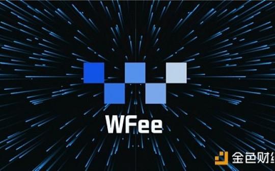 WFee团队对其交易所安全性作出保证,6月19号将如期上线