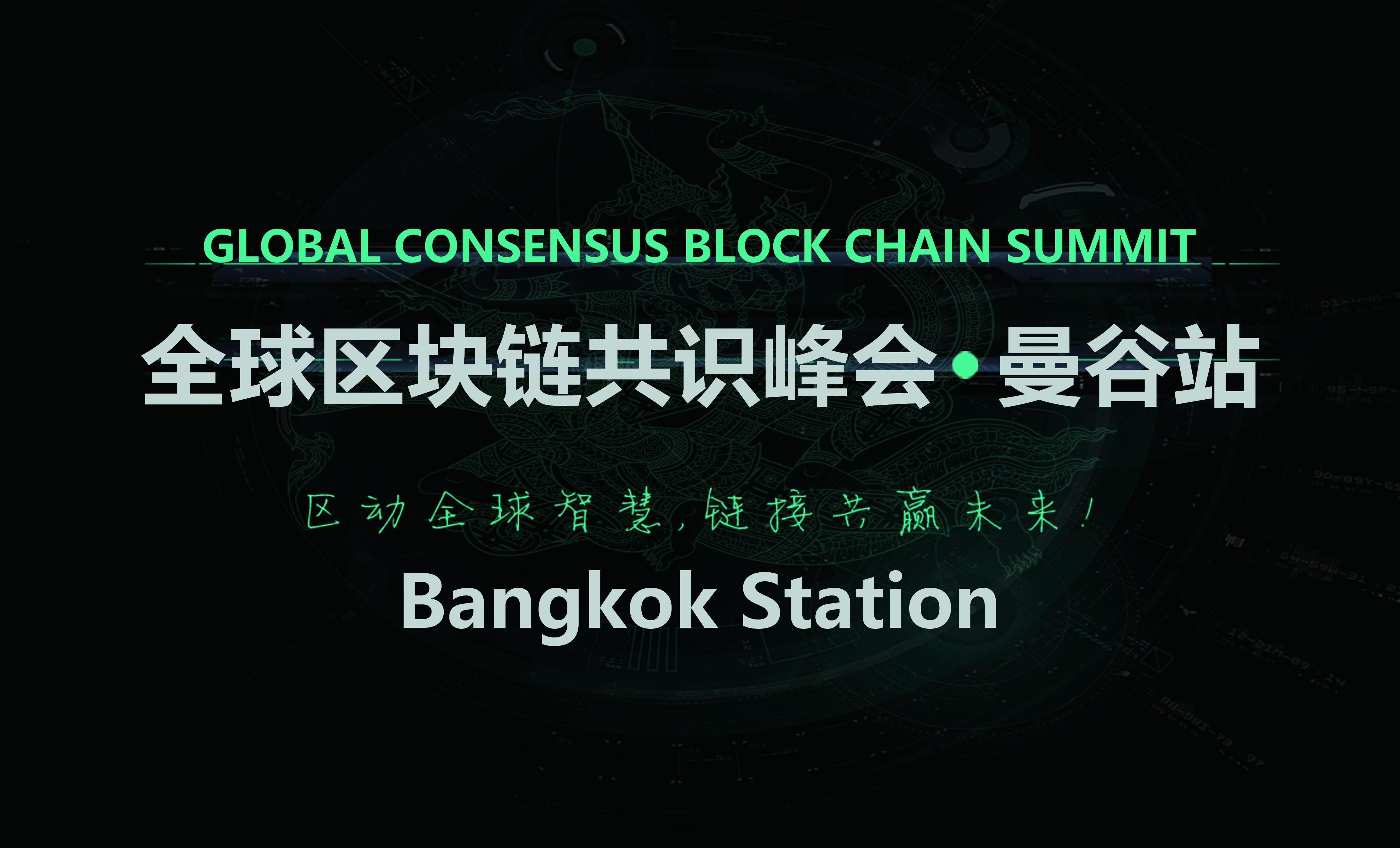 全球区块链共识峰会·曼谷站