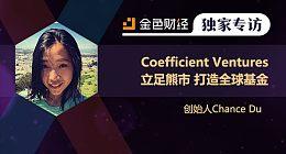 Coefficient Ventures:立足熊市 打造全球基金