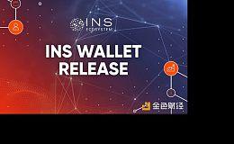 INS钱包即将发布