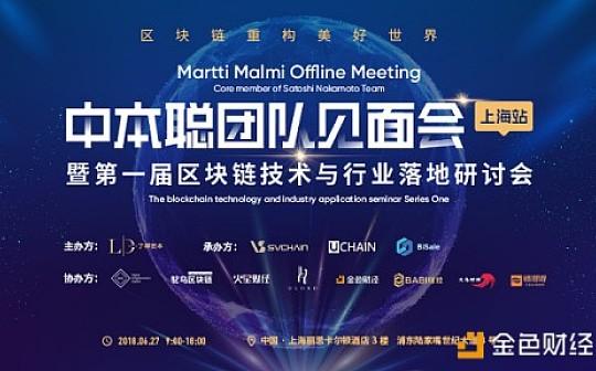 了得资本主办中本聪团队见面会暨第一届区块链技术与行业落地研讨会即将召开