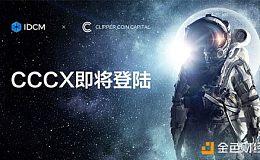 IDCM即将上线CCCX
