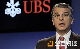 瑞士银行集团CEO:选择区块链技术几乎是企业的必然之路