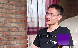 EOS的热度100%不可持续 EOS Beijing 孙玉石(下) 欧链·宁话区块链 EOS超级节点访谈【视频】