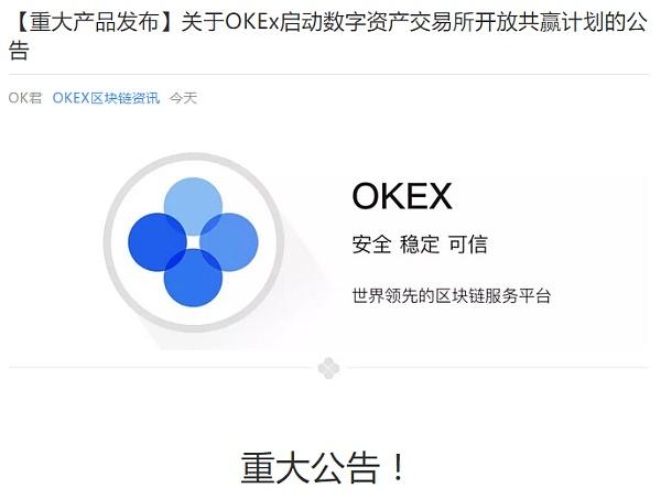 "OKex启动交易所开放计划 首期支持100家""交易即挖矿""交易所"