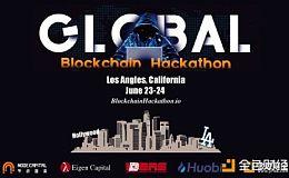 全球区块链黑客马拉松北美首站·洛杉矶,等你来战!