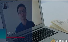 EOS是一个强锁仓的Token EOS Asia 金马(上) 欧链·宁话区块链 EOS超级节点访谈【视频】