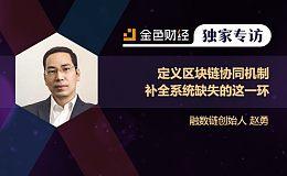 融数链创始人 赵勇:定义区块链协同机制,补全系统缺失环节 | 金色财经独家专访