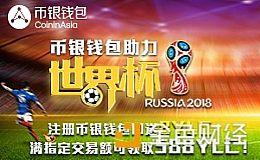 看币银钱包如何助力世界杯,注册币银钱包即送8YLC,满指定交易额可领取588YLC!
